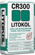 Литокол CR300 смесь для выравнивания полов, стен и потолков