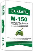 СК Кварц М-150 сухая строительная смесь универсальная