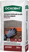 Основит Печформ AC 150 термостойкий клей беспылевой