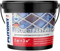 Плитонит Colorit Fast Premium двухкомпонентная эпоксидная затирка