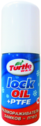 Turtle Wax Lock Oil + PTFE размораживатель замков + ПТФЭ