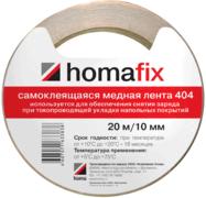 Самоклеящаяся медная лента Homa Homafix 404