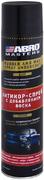 Abro Rubber and Wax Spray Undercoat антикор-спрей с добавлением воска