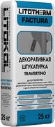 Литокол Litotherm Factura Travertino декоративная штукатурка