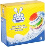 Ушастый Нянь All in 1 таблетки для посудомоечных машин