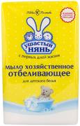 Ушастый Нянь Отбеливающее мыло хозяйственное для детского белья