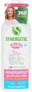 Синергетик Baby Нежное Прикосновение кондиционер для детского белья
