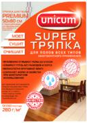 Супер тряпка для полов всех типов Unicum Premium