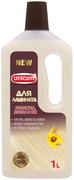 Unicum средство для мытья ламината, линолеума, винила и ПВХ