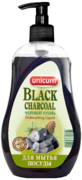 Unicum Черный Уголь средство для мытья посуды