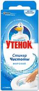 Туалетный Утенок Морской средство для очистки унитаза стикер чистоты