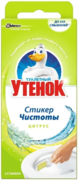 Туалетный Утенок Цитрус средство для очистки унитаза стикер чистоты