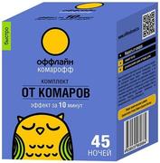 Комарофф Оффлайн Быстро 45 Ночей комплект от комаров