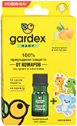 Gardex Baby Лемонграсс и Апельсин экстракт и наклейки от комаров