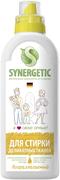 Синергетик гипоаллергенный гель для стирки деликатных тканей