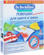 Dr.Beckmann салфетки-ловушки для цвета и грязи с микрофиброй