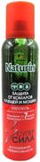 Gardex Naturin Супер Сила аэрозоль от комаров, клещей и мошки