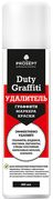 Просепт Duty Graffiti средство для удаления граффити