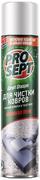 Просепт Carpet Shampoo активная пена для чистки ковров, мягкой мебели и текстиля
