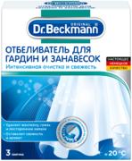 Dr.Beckmann отбеливатель для гардин и занавесок