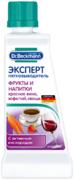 Dr.Beckmann Эксперт Фрукты и Напитки пятновыводитель