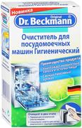 Dr.Beckmann очиститель для посудомоечных машин гигиенический