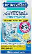 Dr.Beckmann гигиенический очиститель для стиральных машин порошок