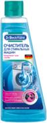 Dr.Beckmann очиститель для стиральных машин жидкость