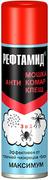 Рефтамид Максимум аэрозоль от насекомых и клещей 3 в 1