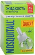 Москитол Универсальная Защита 45 Ночей жидкость от комаров