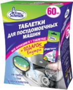 Фрау Шмидт Все в Одном таблетки для посудомоечных машин