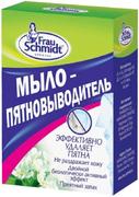 Фрау Шмидт мыло-пятновыводитель