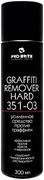 Pro-Brite Graffiti Remover Hard усиленное средство против граффити