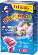 Раптор Некусайка 60 Ночей комплект от комаров детский
