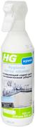 HG очищающий спрей для гигиеничной уборки