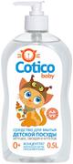 Cotico Baby средство для мытья детской посуды, игрушек, овощей и фруктов