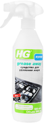 HG средство для удаления жира