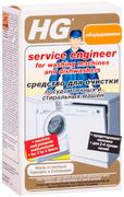 HG средство для очистки посудомоечных и стиральных машин