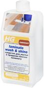 HG средство для мытья и придания блеска ламинату
