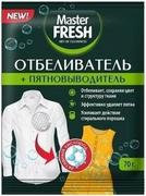 Master Fresh отбеливатель+пятновыводитель