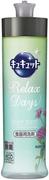 Kao Cucute Relax Days Аромат Вербены и Цитрусовых средство для мытья посуды, овощей и фруктов