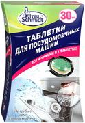 Фрау Шмидт Пять в Одном таблетки для посудомоечных машин