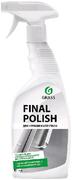 Grass Final Polish полирующее средство для нержавеющей стали