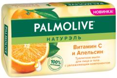Палмолив Натурэль Витамин С и Апельсин мыло туалетное для лица и тела