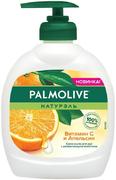 Палмолив Натурэль Витамин С и Апельсин крем-мыло жидкое для рук