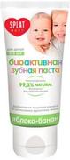 Сплат Baby Яблоко-Банан зубная паста для детей биоактивная от 0-3 лет (набор)