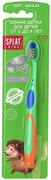 Сплат Kids Silver зубная щетка для детей от 2-8 лет