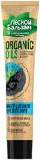 Лесной Бальзам Organic Oils Уголь и Кальций зубная паста