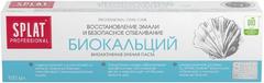 Сплат Professional Биокальций зубная паста биоактивная