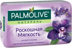 Палмолив Натурэль Роскошная Мягкость мыло туалетное